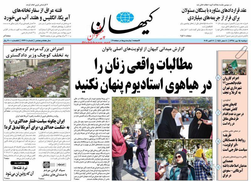 عناوین اخبار روزنامه کيهان در روز دوشنبه ۱۵ مهر