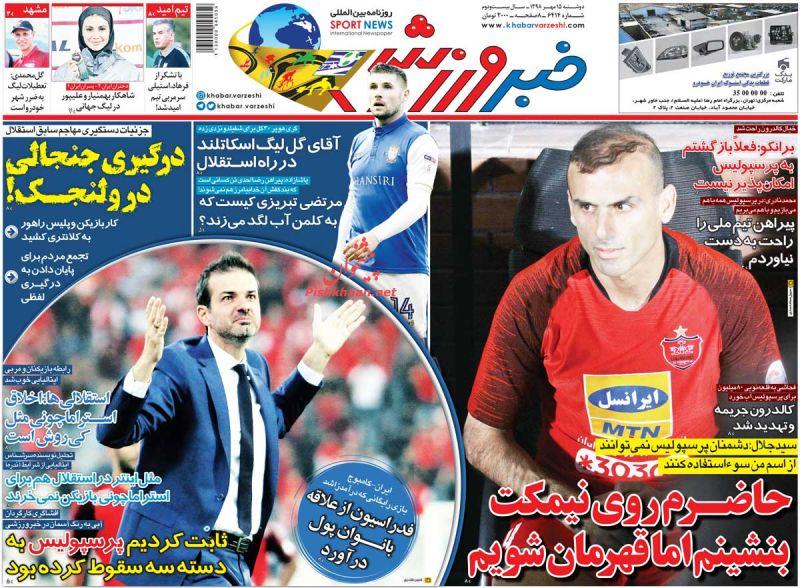 عناوین اخبار روزنامه خبر ورزشی در روز دوشنبه ۱۵ مهر :