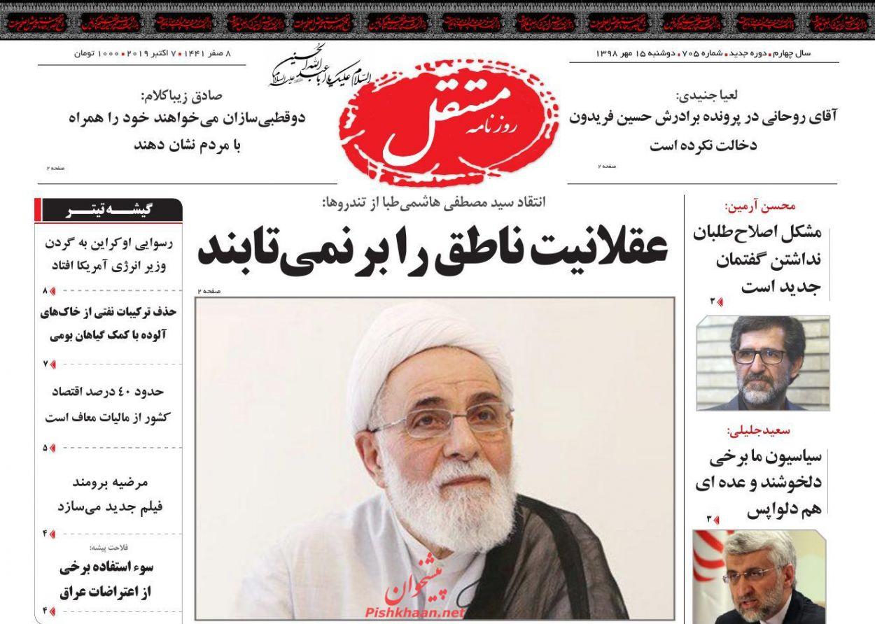 عناوین اخبار روزنامه مستقل در روز دوشنبه ۱۵ مهر :