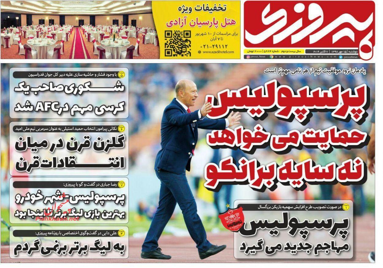 عناوین اخبار روزنامه پیروزی در روز دوشنبه ۱۵ مهر :
