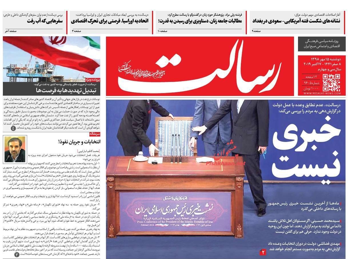 عناوین اخبار روزنامه رسالت در روز دوشنبه ۱۵ مهر :