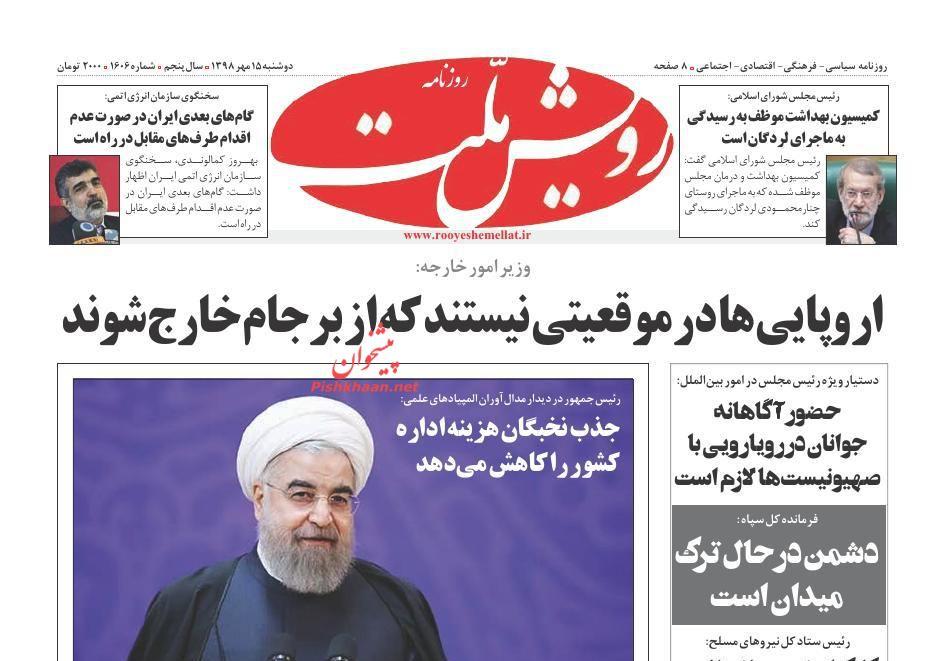 عناوین اخبار روزنامه رویش ملت در روز دوشنبه ۱۵ مهر :