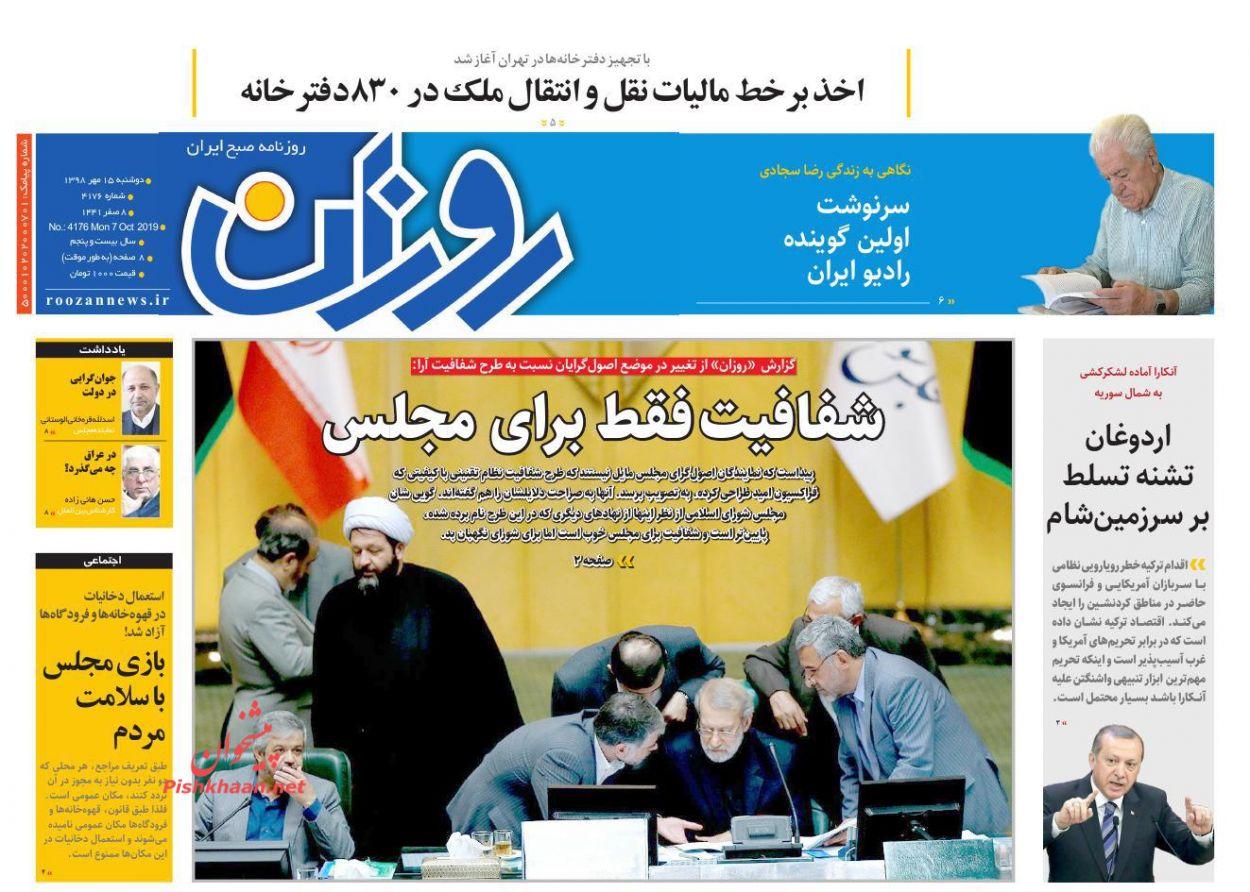عناوین اخبار روزنامه روزان در روز دوشنبه ۱۵ مهر :