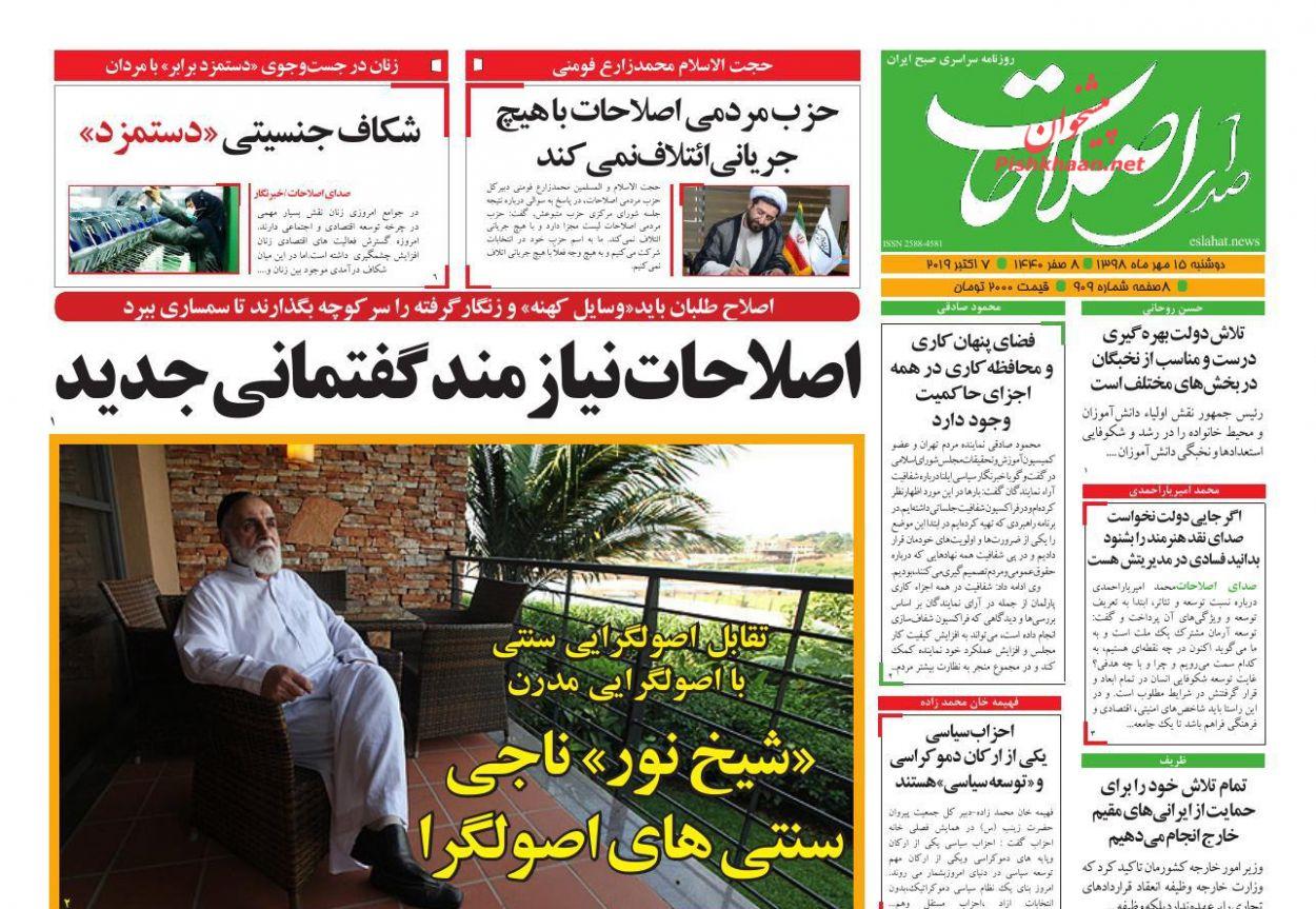 عناوین اخبار روزنامه صدای اصلاحات در روز دوشنبه ۱۵ مهر :