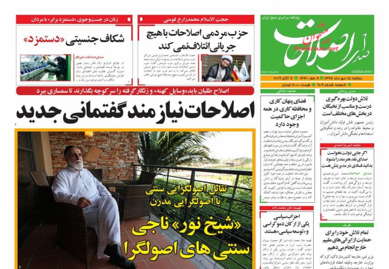عناوین اخبار روزنامه صدای اصلاحات در روز دوشنبه ۱۵ مهر