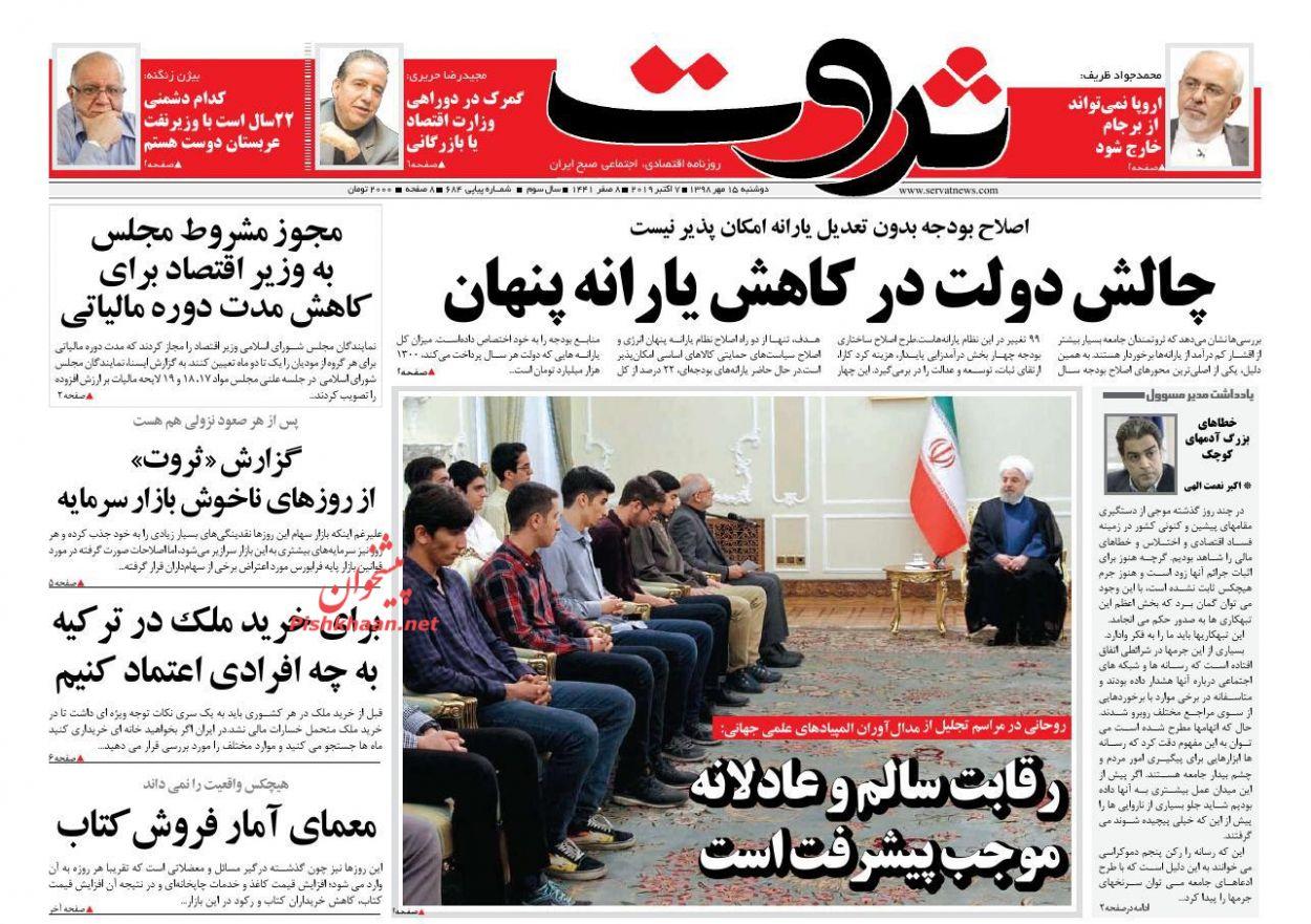 عناوین اخبار روزنامه ثروت در روز دوشنبه ۱۵ مهر :