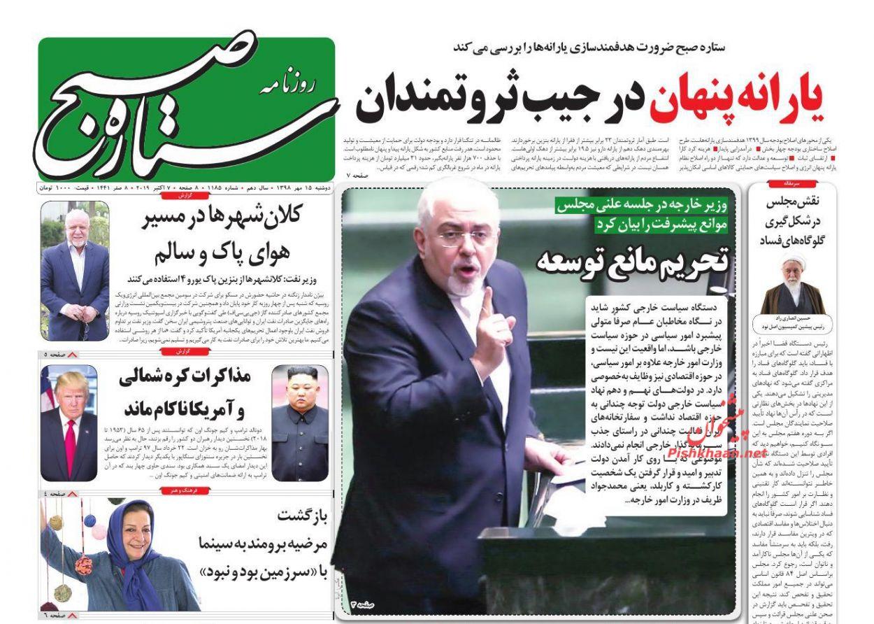 عناوین اخبار روزنامه ستاره صبح در روز دوشنبه ۱۵ مهر :