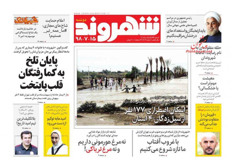 عناوین اخبار روزنامه شهروند در روز دوشنبه ۱۵ مهر