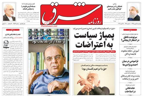 عناوین اخبار روزنامه شرق در روز دوشنبه ۱۵ مهر