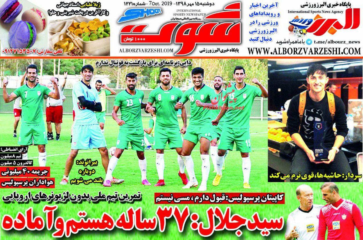 عناوین اخبار روزنامه شوت در روز دوشنبه ۱۵ مهر :