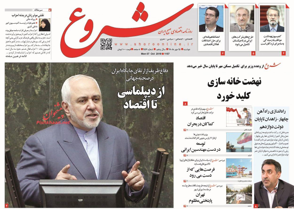 عناوین اخبار روزنامه شروع در روز دوشنبه ۱۵ مهر :