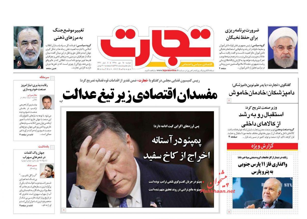 عناوین اخبار روزنامه تجارت در روز دوشنبه ۱۵ مهر :
