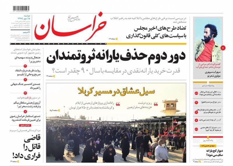 عناوین اخبار روزنامه خراسان در روز دوشنبه ۱۵ مهر :