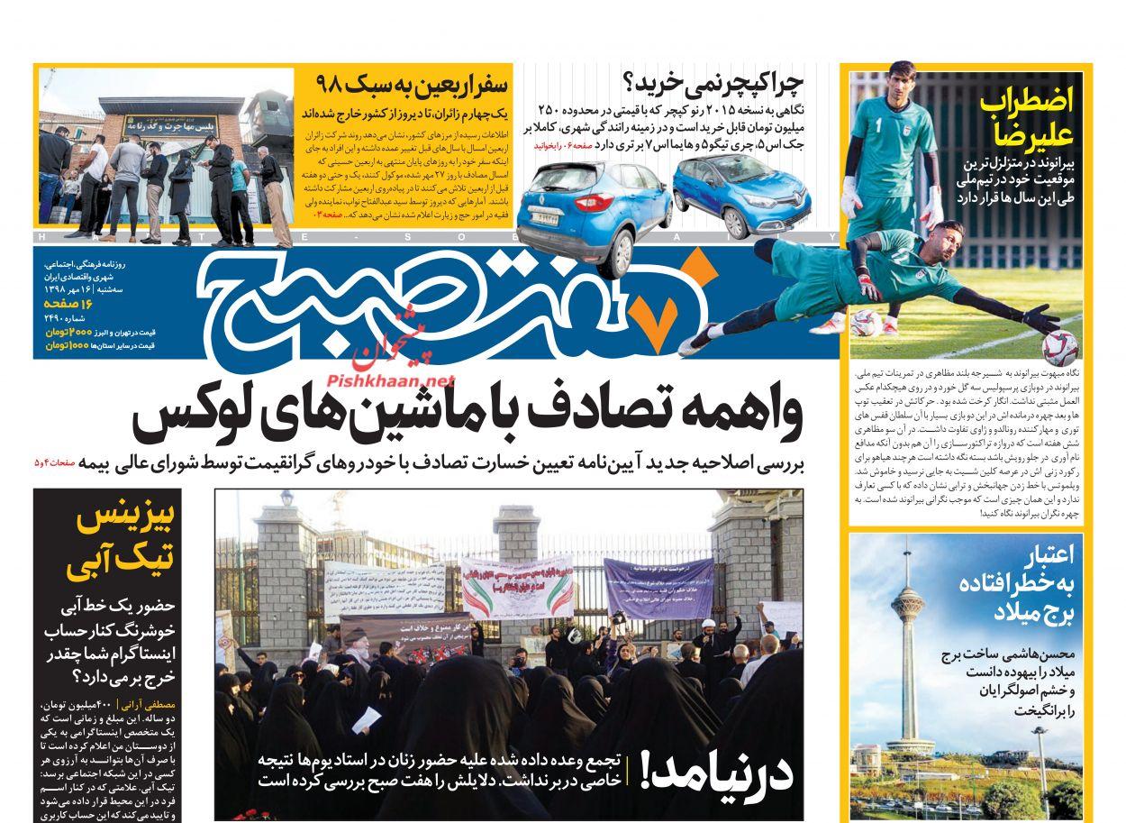 عناوین اخبار روزنامه هفت صبح در روز سهشنبه ۱۶ مهر :