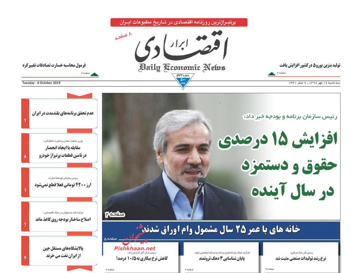عناوین اخبار روزنامه ابرار اقتصادی در روز سهشنبه ۱۶ مهر :