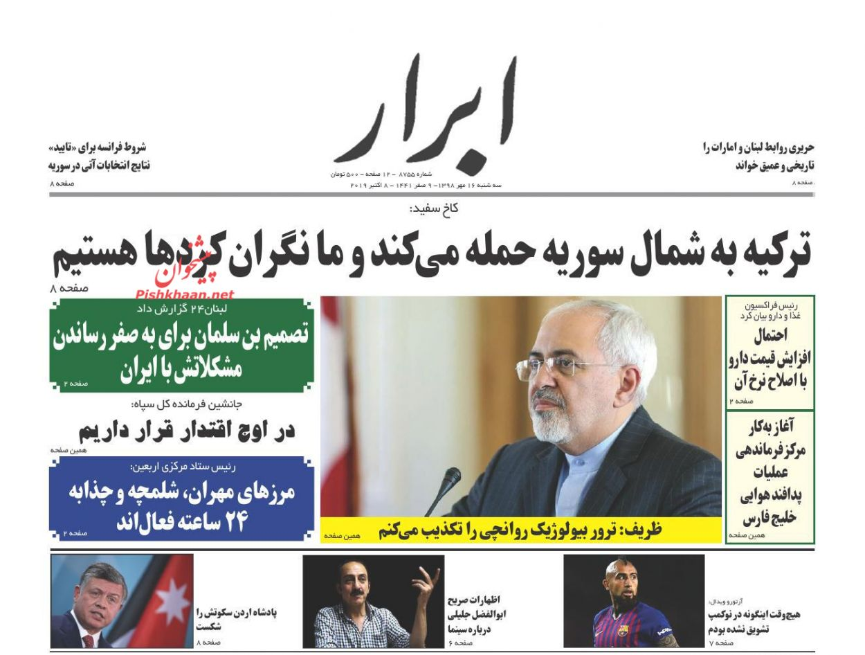 عناوین اخبار روزنامه ابرار در روز سهشنبه ۱۶ مهر :