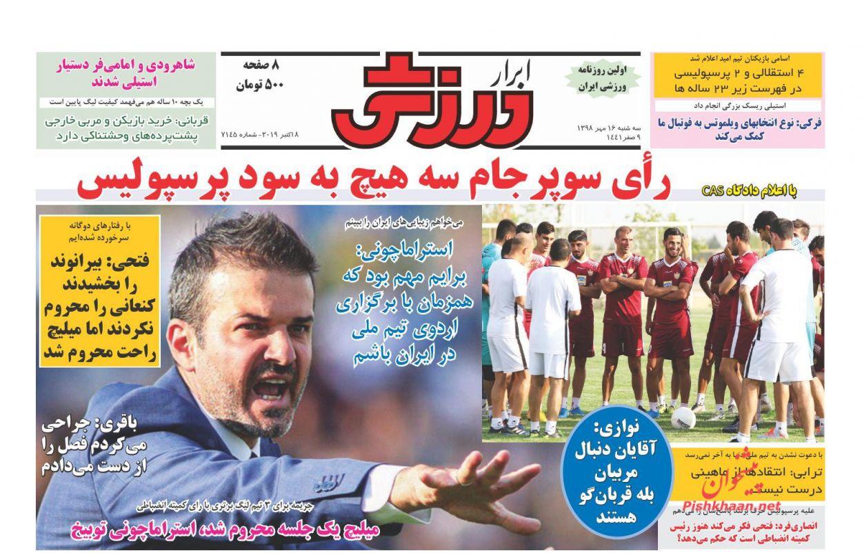 عناوین اخبار روزنامه ابرار ورزشى در روز سهشنبه ۱۶ مهر :