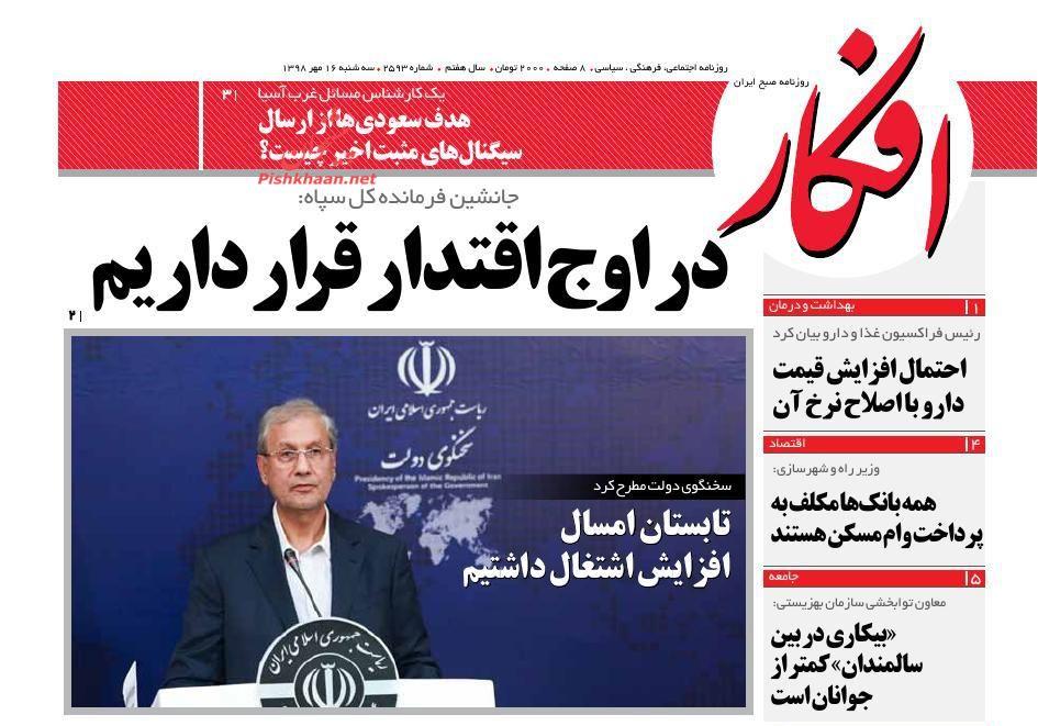 عناوین اخبار روزنامه افکار در روز سهشنبه ۱۶ مهر :
