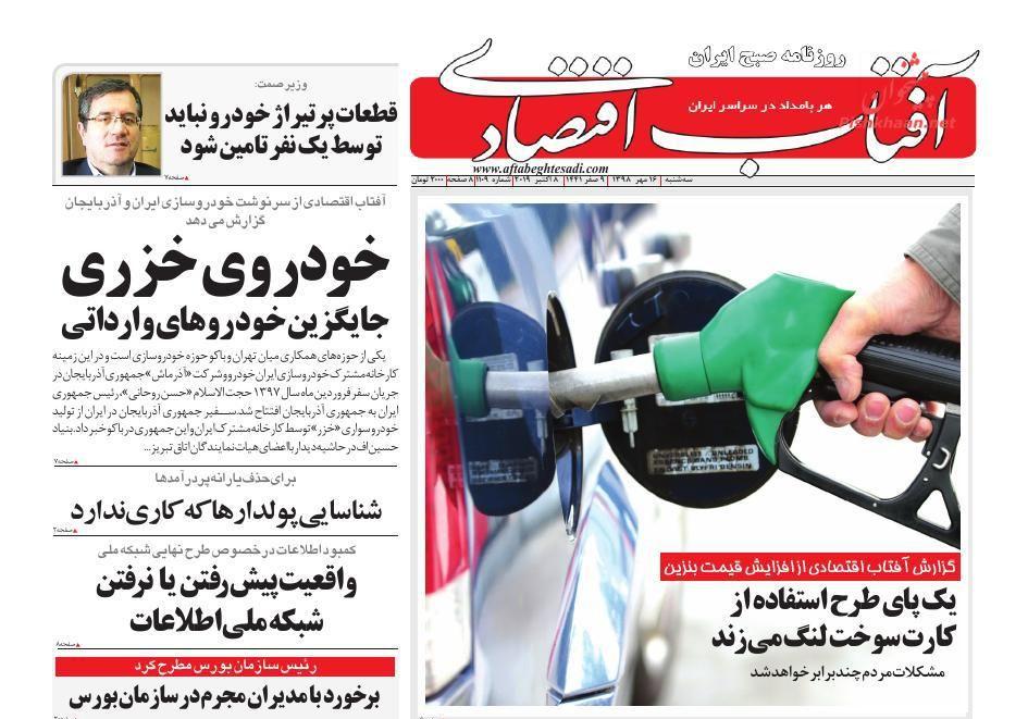 عناوین اخبار روزنامه آفتاب اقتصادی در روز سهشنبه ۱۶ مهر :