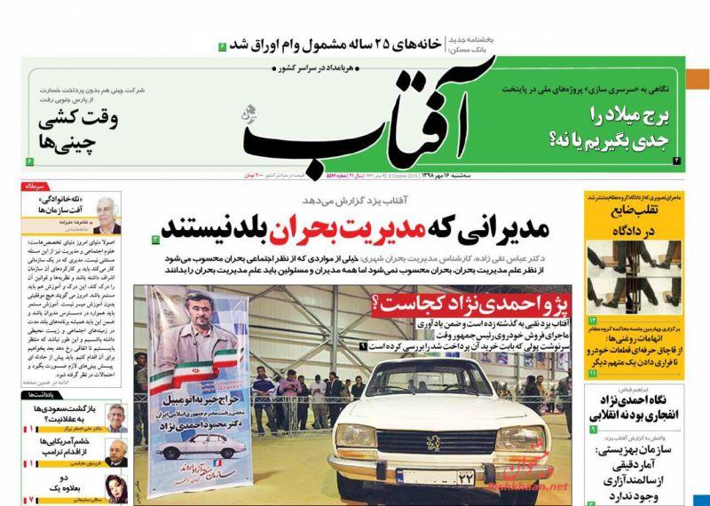 عناوین اخبار روزنامه آفتاب یزد در روز سهشنبه ۱۶ مهر