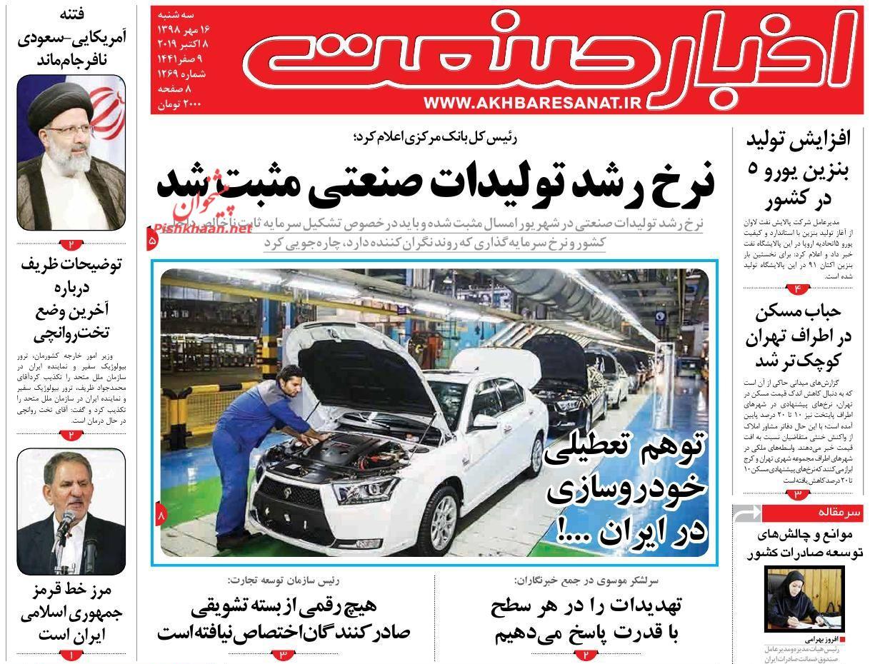 عناوین اخبار روزنامه اخبار صنعت در روز سهشنبه ۱۶ مهر :