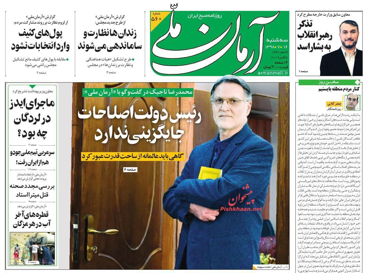 عناوین اخبار روزنامه آرمان ملی در روز سهشنبه ۱۶ مهر :