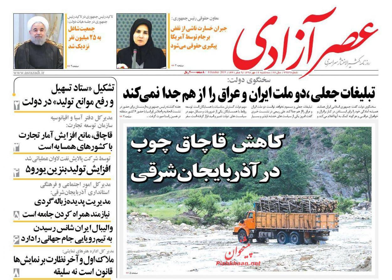 عناوین اخبار روزنامه عصرآزادی در روز سهشنبه ۱۶ مهر :