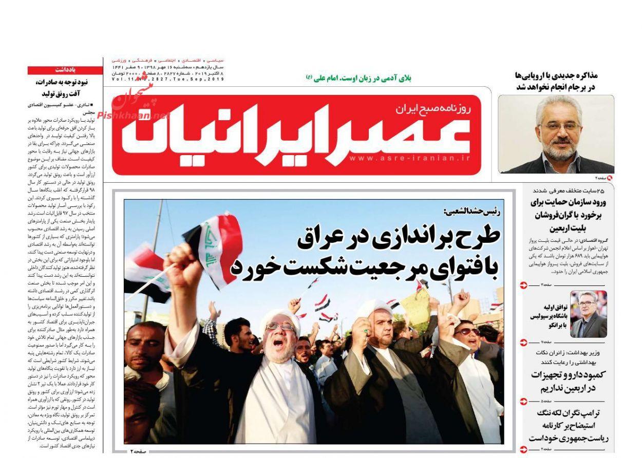 عناوین اخبار روزنامه عصر ایرانیان در روز سهشنبه ۱۶ مهر :