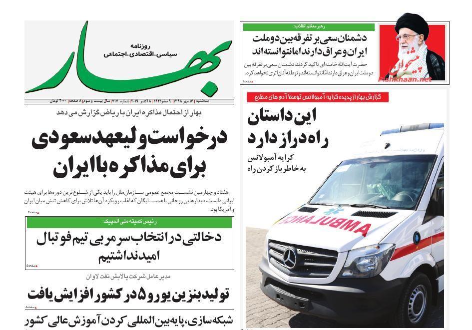 عناوین اخبار روزنامه بهار در روز سهشنبه ۱۶ مهر :