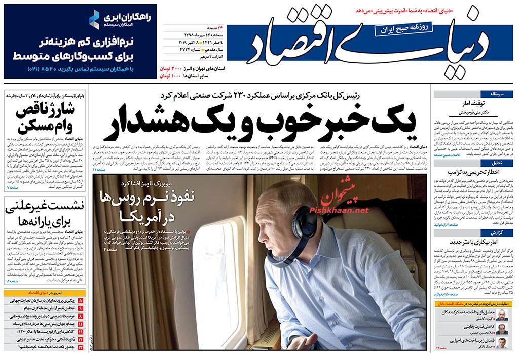 عناوین اخبار روزنامه دنیای اقتصاد در روز سهشنبه ۱۶ مهر :