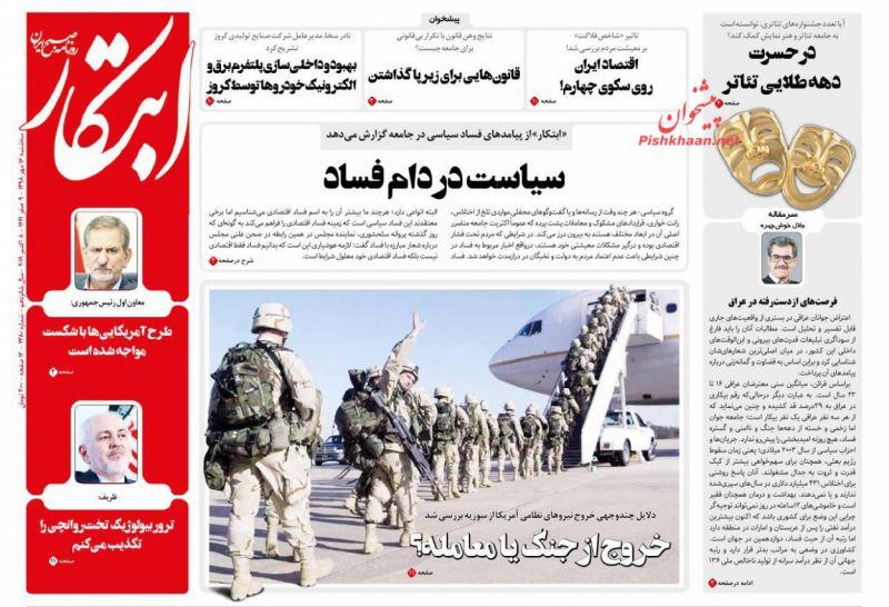عناوین اخبار روزنامه ابتکار در روز سهشنبه ۱۶ مهر