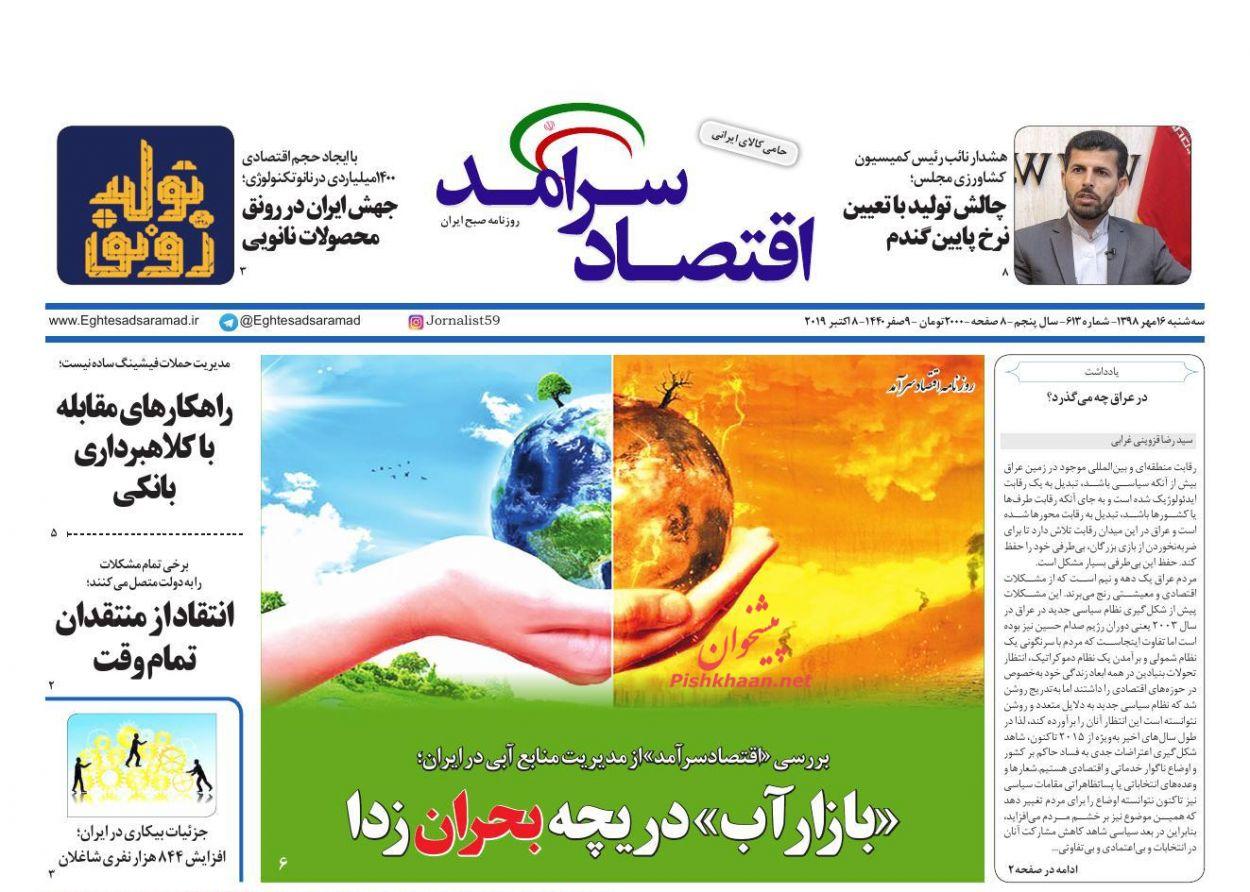 عناوین اخبار روزنامه اقتصاد سرآمد در روز سهشنبه ۱۶ مهر :