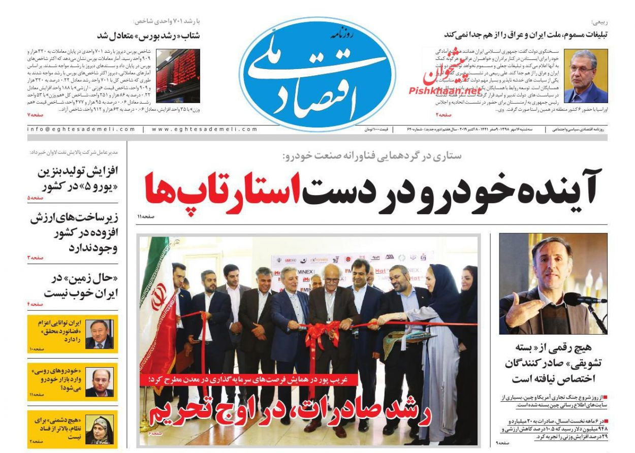 عناوین اخبار روزنامه اقتصاد ملی در روز سهشنبه ۱۶ مهر :