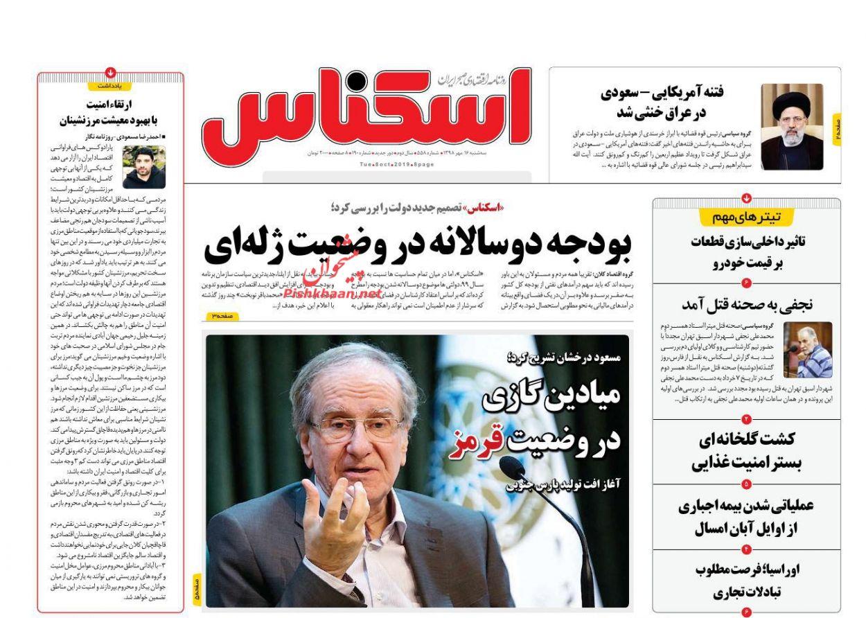عناوین اخبار روزنامه اسکناس در روز سهشنبه ۱۶ مهر :