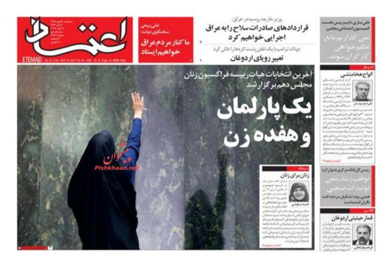 عناوین اخبار روزنامه اعتماد در روز سهشنبه ۱۶ مهر