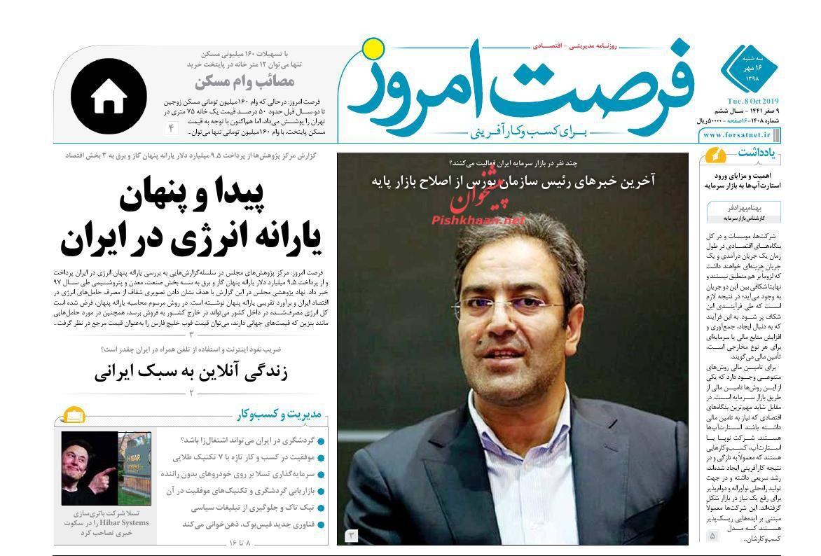 عناوین اخبار روزنامه فرصت امروز در روز سهشنبه ۱۶ مهر :