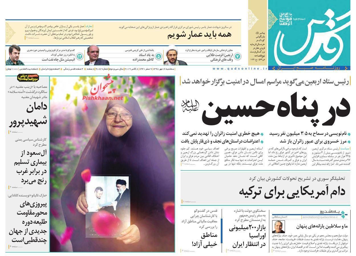 عناوین اخبار روزنامه قدس در روز سهشنبه ۱۶ مهر :