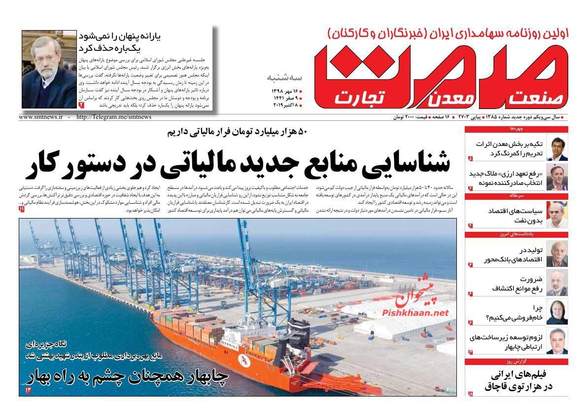 عناوین اخبار روزنامه گسترش صمت در روز سهشنبه ۱۶ مهر :
