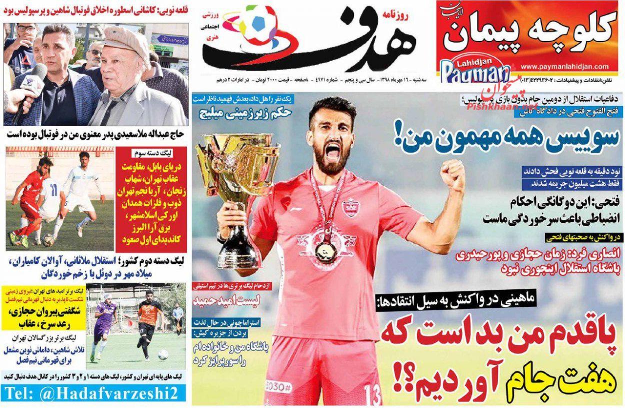 عناوین اخبار روزنامه هدف در روز سهشنبه ۱۶ مهر :