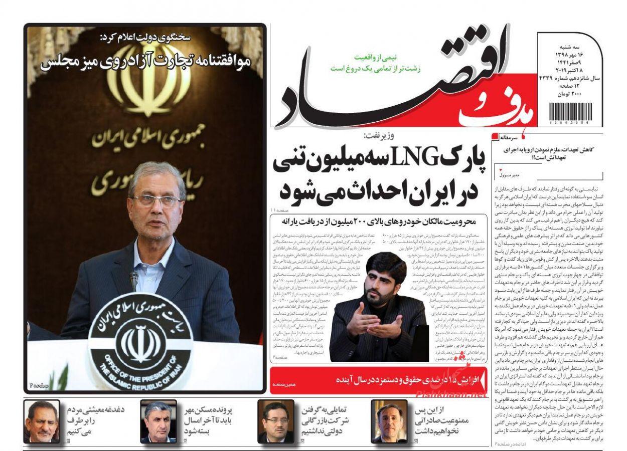 عناوین اخبار روزنامه هدف و اقتصاد در روز سهشنبه ۱۶ مهر :
