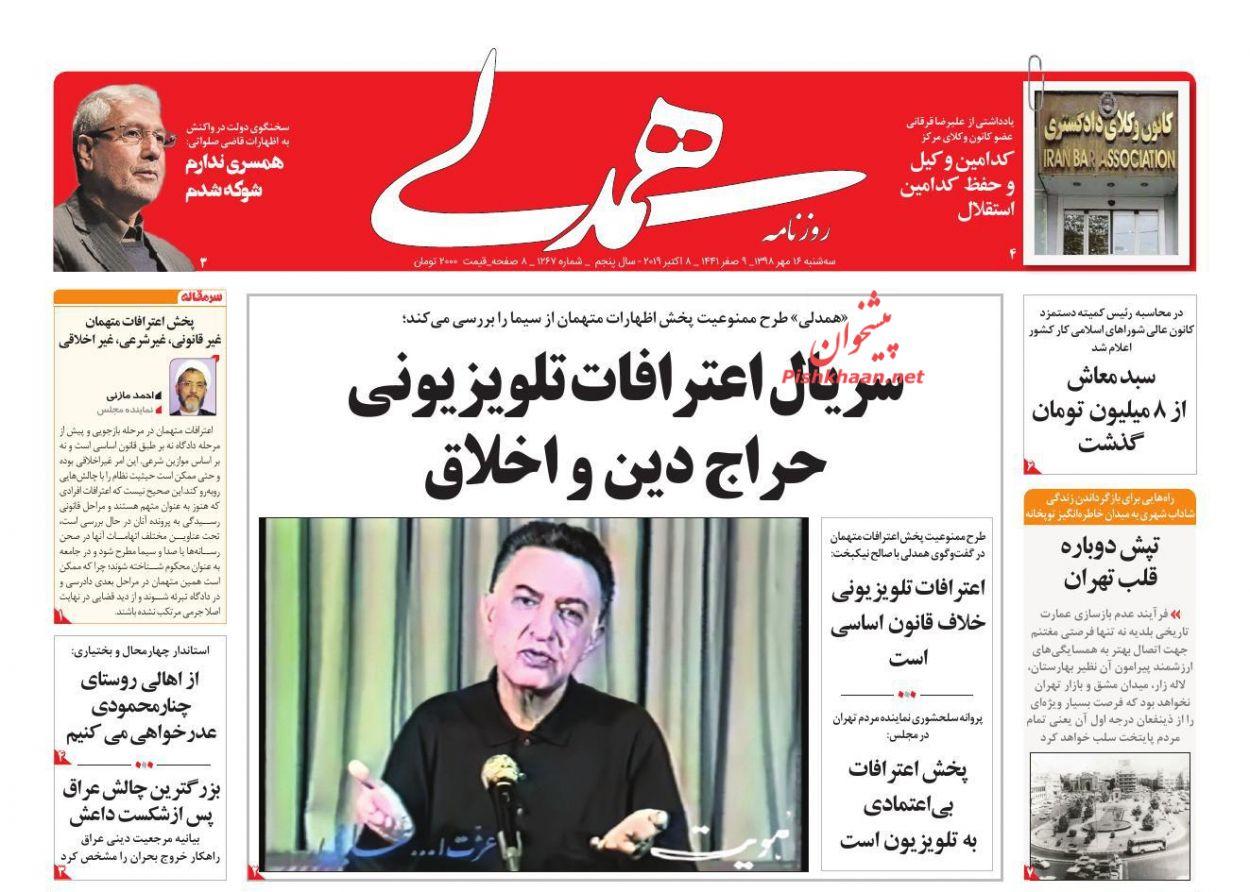 عناوین اخبار روزنامه همدلی در روز سهشنبه ۱۶ مهر :