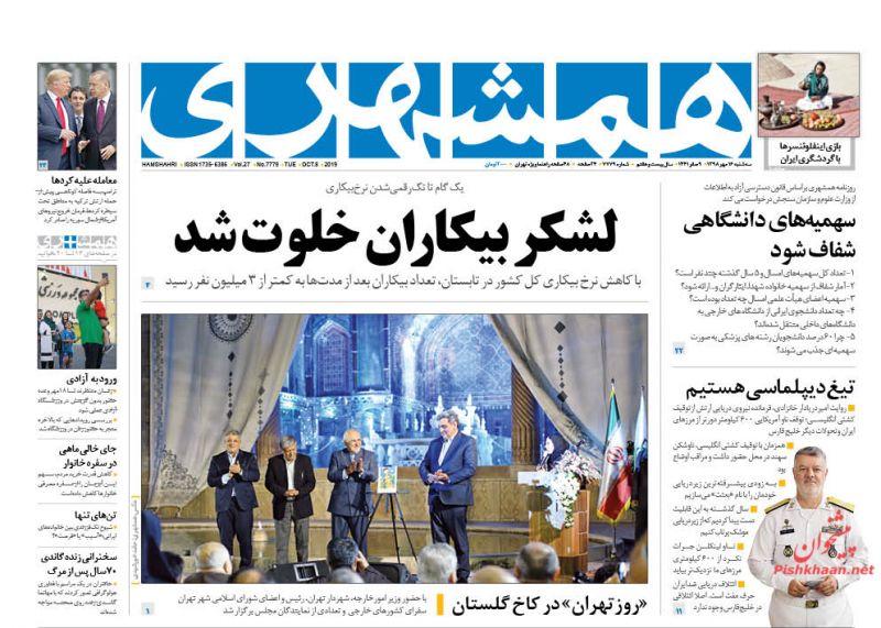 عناوین اخبار روزنامه همشهری در روز سهشنبه ۱۶ مهر