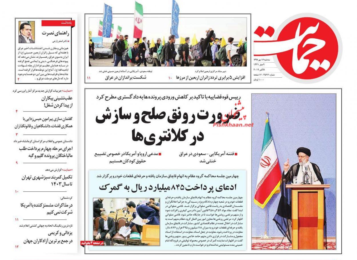عناوین اخبار روزنامه حمایت در روز سهشنبه ۱۶ مهر :