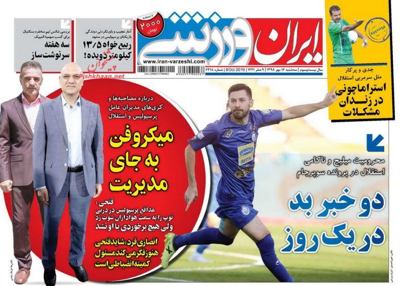 عناوین اخبار روزنامه ایران ورزشی در روز سهشنبه ۱۶ مهر : مارک ویلموتس باش ؛ اینقدر حرف نزنید! ؛اتفاق روز ؛