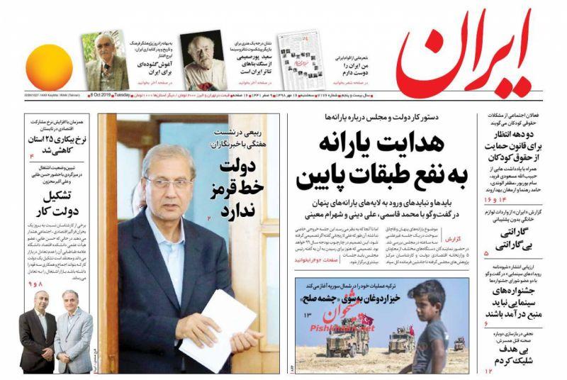 عناوین اخبار روزنامه ایران در روز سهشنبه ۱۶ مهر