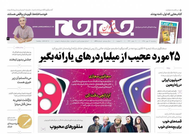 عناوین اخبار روزنامه جام جم در روز سهشنبه ۱۶ مهر