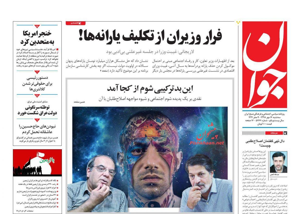 عناوین اخبار روزنامه جوان در روز سهشنبه ۱۶ مهر :