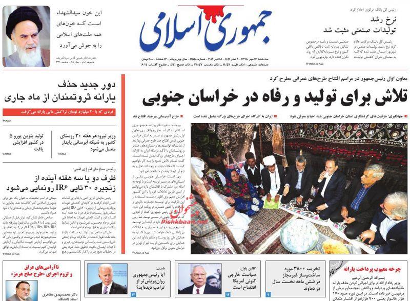 عناوین اخبار روزنامه جمهوری اسلامی در روز سهشنبه ۱۶ مهر