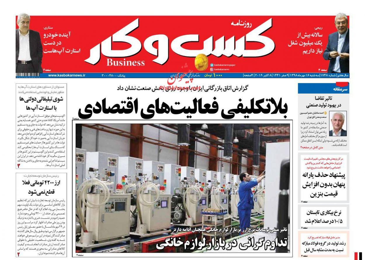 عناوین اخبار روزنامه کسب و کار در روز سهشنبه ۱۶ مهر :