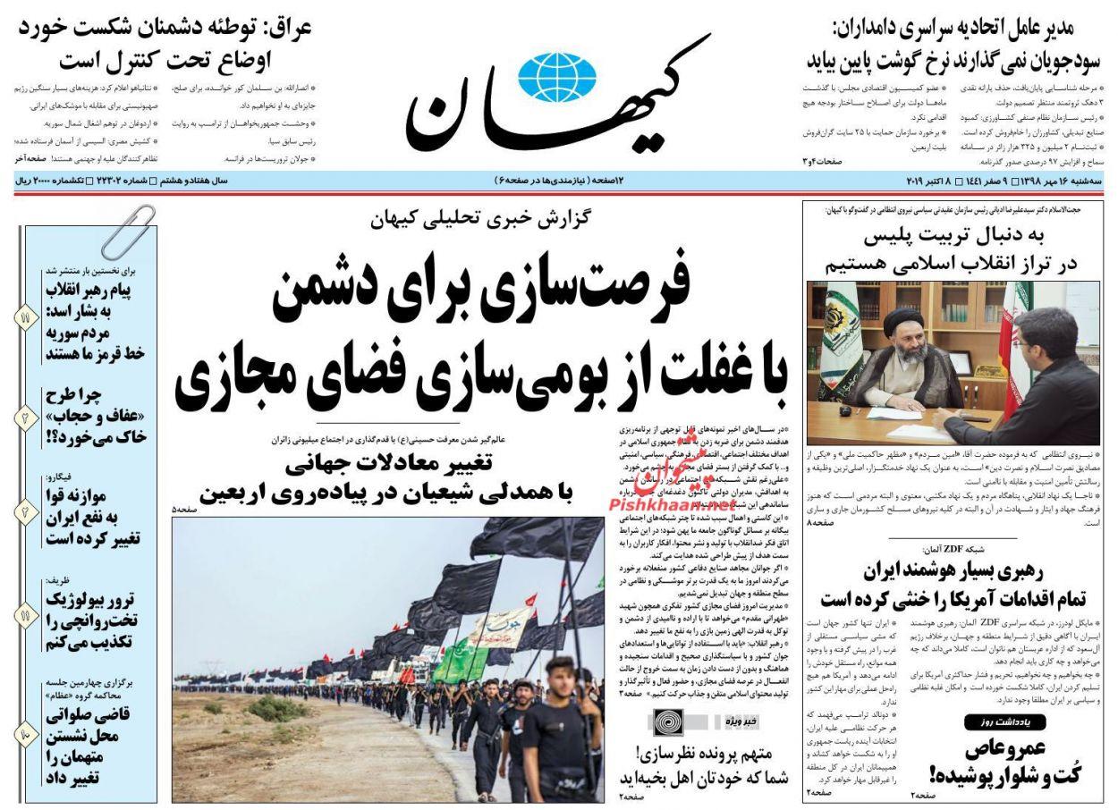 عناوین اخبار روزنامه کیهان در روز سهشنبه ۱۶ مهر :